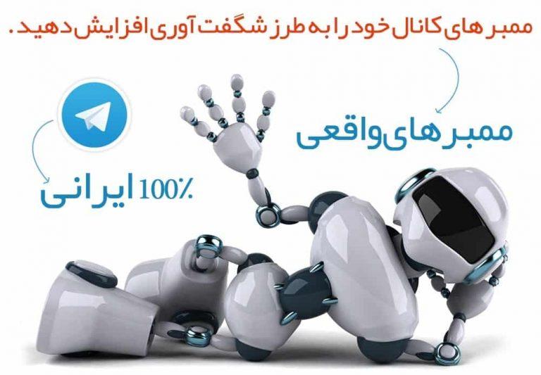 ربات افزایش ممبر تلگرام