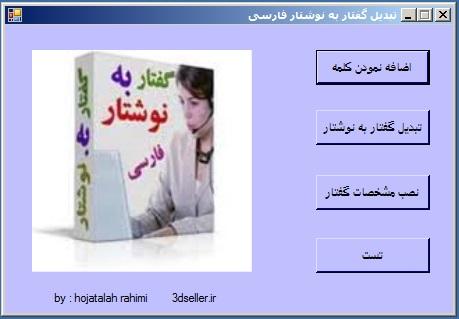 سورس تبدیل گفتار به نوشتار فارسی