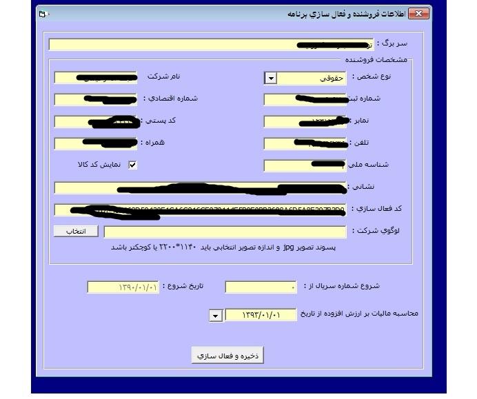 سورس مدیریت فاکتور(محاسبه ارزش افزوده)