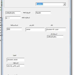 پروژه ویرایش یک فایل ورد با زبان ویژوال بیسیک vb6