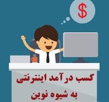 کسب درآمد از اینترنت روزانه تا ۲۰ هزار تومان