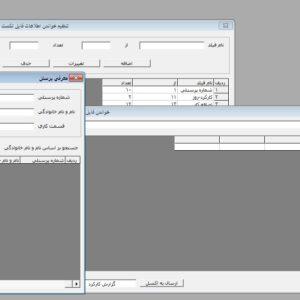 پروژه دریافت اطلاعات دستگاه کارت خوان و یا انگشت زن و ذخیره در اکسل vb6