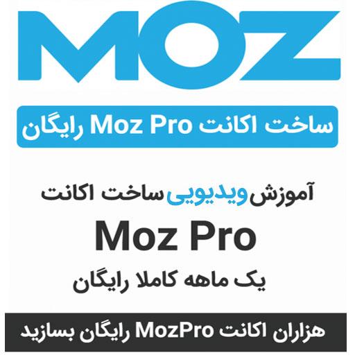 آموزش ساخت اکانت Moz Pro رایگان | ساخت رایگان اکانت موز پرو