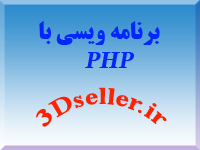 ۲۰۰ پروژه کاربردی با PHP